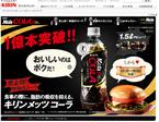さすがダイエットの強い味方?!衝撃のトクホコーラが売上1億3000万本突破