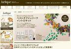 ジュリークから、日本オリジナル「ベストオブジュリーク イントロキット」
