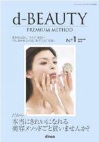 【ディノス】アラフィフ女性のキレイを応援する通販カタログ創刊