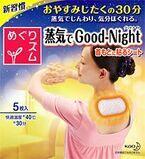"""【花王】""""新しいリラックス習慣""""「めぐりズム 蒸気でGood-Night」発売"""