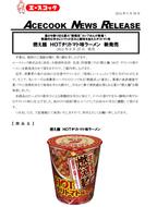 燃焼系でHOT美人!「燃え麺HOTチリトマト味ラーメン」発売