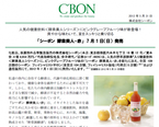 シーボン、注目の「酵素美人」シリーズでピンクグレープフルーツ味