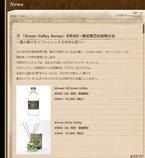SABON、幻の人気の香り「Green Valley」が復活!