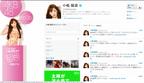 【速報】AKB48の小嶋陽菜が「セックス号の表紙」に!ブログで夏のネイルも披露