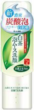 ロート製薬「白茶爽」シリーズから、炭酸泡洗顔料発売