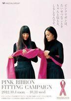 ワコール、「ピンクリボン・フィッティング・キャンペーン」 10月1日~31日実施
