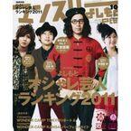 2012年の「よしもとオシャレ芸人」NO.1は?