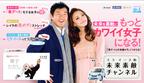 "YouTube特設「未来素敵チャンネル」で、石田純一さんが""車デートでモテる女子の掟""を教えちゃう。"