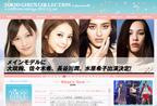 史上最大級のひなまつり!女子のお祭り!「東京ガールズコレクション」