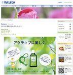 【ヴェレダ】「ホワイトバーチ エクササイズチューブセット」新発売