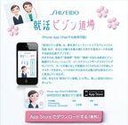 【資生堂】iPhone/iPadアプリ 「SHISEIDO 就活ビジン道場」配信中