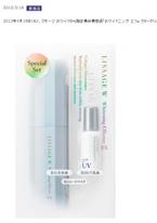 リサージ ホワイトから、白い肌を守る、美白美容液の限定セット、発売