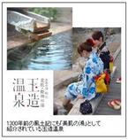 日本最古の美人湯のコスメが累計200万個突破