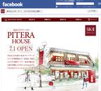SK-II初のポップアップストア「ピテラハウス」をオープン!
