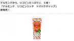 【美肌・美白】リコピン量1.5倍のトマトケチャップ発売