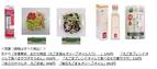 ナチュラルローソンで、オメガ3脂肪酸たっぷりの【えごま油】商品発売