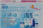 「ジュジュ化粧品」から、うるおいを感じる春の保湿化粧水、新発売