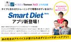 【SmartDiet】コラボ雑誌の特色を活かしたダイエットサポート