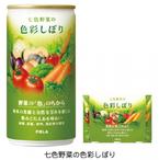 ポーラから、美と健康をサポートする濃縮ジュース「七色野菜の色彩しぼり」