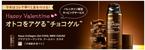 【メンズスキンケア】バレンタインにはチョコゲルはいかが?