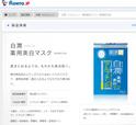 肌研(ハダラボ)から、春のフェイスマスク、追加発売。