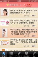 美容最新ニュース公式iPhoneアプリ「Beauty-news in Japan」リリース