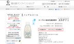 米&麹由来のヨーグルト乳酸菌飲料「ANP71」がスゴイ!
