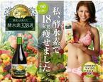 たった90日で-18kg!元アイドル小阪由佳が行った驚きの簡単ダイエットとは?