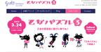 「カワイイ」で震災復興支援!「乙女パズル3」開催