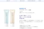 リサージホワイトから、便利な2種類の、化粧下地、新発売