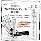 1ヶ月9,300個!韓国で大ヒットのCCクリーム新発売!
