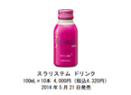日本メナード、脂肪ゼロ・低カロリのスラリステムドリンク発売!