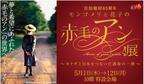 モンゴメリと花子の赤毛のアン展 オリジナルアクセサリー発売
