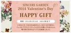 シンシア・ガーデンがバレンタインギフトを限定販売!!