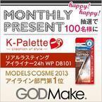 """""""メイク動画No.1""""「GODMake.」、2013年、最もモデルから評価されたアイラインを100名にプレゼント"""