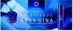 1本で簡単にエイジングケア「ARGA GINA ステムパーフェクションセラム」