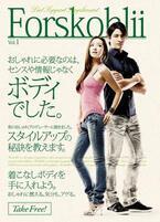 美容の秘訣が満載!DHCからフリーマガジン発行!