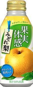 「ナシ」の果実が沈まない!ナシの果実飲料、リニューアル登場!
