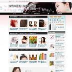 女性向け髪の相談専用サイト「女性の薄毛・抜け毛・白髪 相談室」オープン
