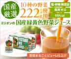 試食できるのは今!ミリオンの国産緑黄色野菜ジュース
