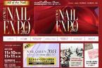 「東京ネイルエキスポ 2013」、11月10日・11日開催