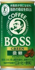 BOSSから、脂肪の気になる女性が喜ぶ、缶コーヒー発売!