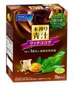 ファンケル、ホットドリンクとしてたのしめる「ココア味の青汁」限定発売