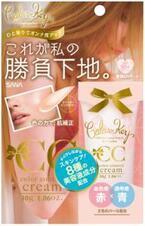 【オンナ度があがる勝負下地】新ブランド「カラーキー」よりCCクリームが新発売