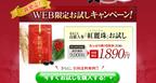 「エバーライフ」、 丸ごと高麗人参 『紅麗珠』(こうらいじゅ)を新発売