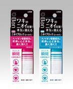 ワキのニオイ対策に「Banニオイブロックロールオン 無香性/せっけんの香り」新発売