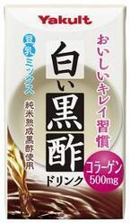 白と黒のイイトコドリ「白い黒酢ドリンク」コラーゲン入りで新発売!