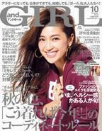 今のトレンドは「ヘルシー感」!「and GIRL 10月号」表紙は中村アンさん