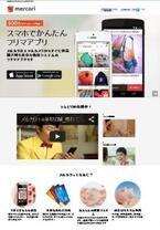 「筧美和子」!「メルカリ」の新しいテレビCMに登場!