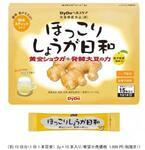 「ほっこりしょうが日和」でからだポカポカ!高知県産黄金ショウガ配合!